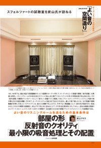 AudioAccessory   147  連載企画・第3回 「よい音の空間造り」
