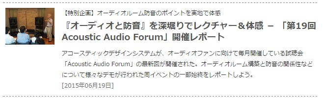 AUDIO FORUM REPO19